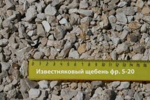 Известняковый щебень фр. 5-20 Раменское