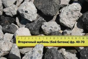 Вторичный щебень (бой бетона) фр. 40-70 Раменское