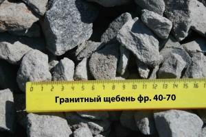 Гранитный щебень фр. 40-70 Раменское