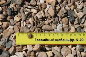 Гравийный щебень фр. 5-20 Раменское